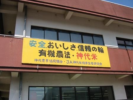 神代訪問(2001.07.09)