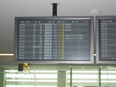 北海道訪問(2005.06.02)