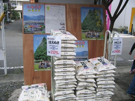 鮭川新米祭り2005(2005.11.03)
