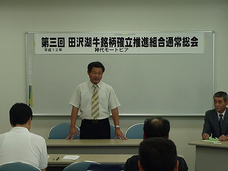神代モートピア総会(2000.7.9)