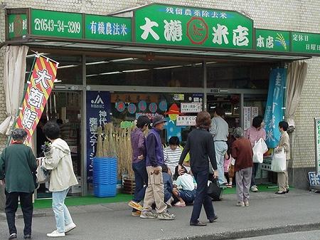 鮭川新米祭り2000