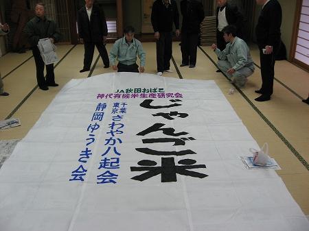 神代訪問(2007.01.14)