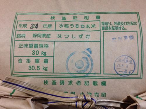 静岡県産なつしずかの新米入荷(8/9)