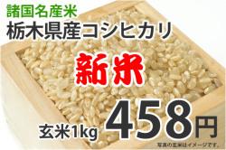 コシヒカリ・ひとめぼれの新米入荷(9/28)