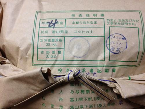 富山県産コシヒカリ新米入荷!(10/10)