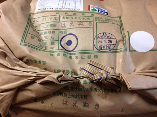 特別栽培米•鮭川村はえぬき新米入荷!
