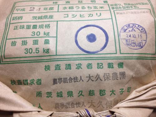 大久保農園の米コシヒカリ、巨大胚芽玄米カミアカリ新米入荷!
