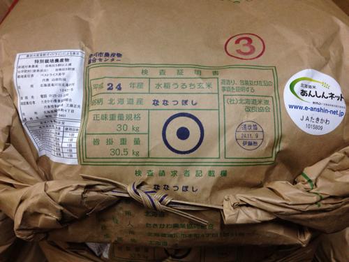 特別栽培米北海道ななつぼし新米入荷!