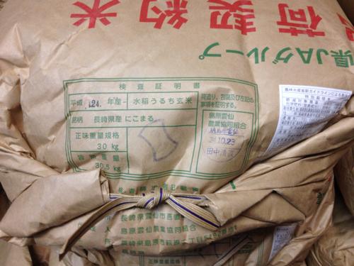 特別栽培米長崎県産にこまる新米入荷!
