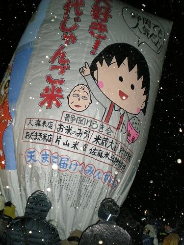 今年も皆様の願いを込めた紙風船が見事に上がりました!!