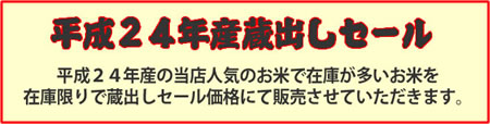 24年産米蔵出しセール(8/22)