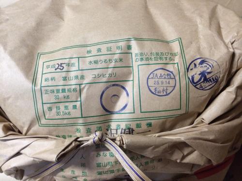 富山県産コシヒカリの新米入荷しました(10/2)