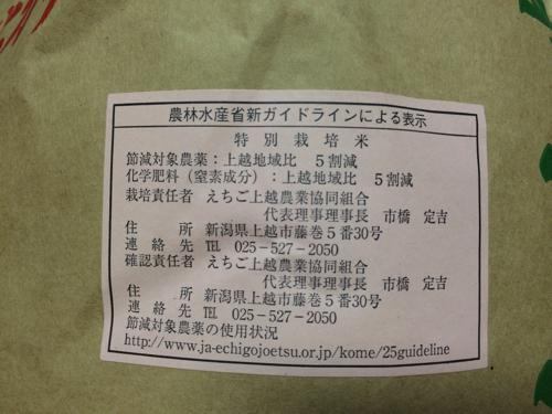 新米・特別栽培米新潟三和コシヒカリの栽培基準シール