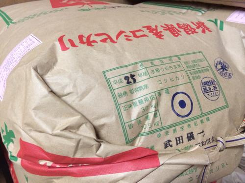 特別栽培米新潟三和コシヒカリの新米入荷(10/2)