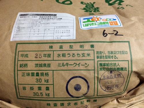 特別栽培米東町ミルキークイーン入荷(10/5)