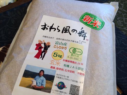 長岡さんのJAS有機米コシヒカリの新米入荷(10/10)