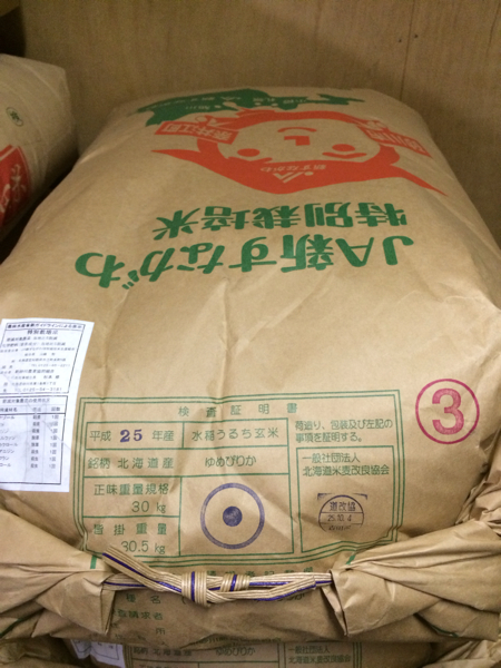 特別栽培米ゆめぴりか新米入荷(10/23)