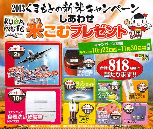 くまもと新米キャンペーン(11/11)