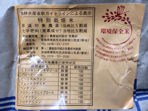 特別栽培米花キラリの栽培基準