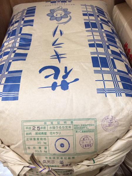 特別栽培米花キラリ