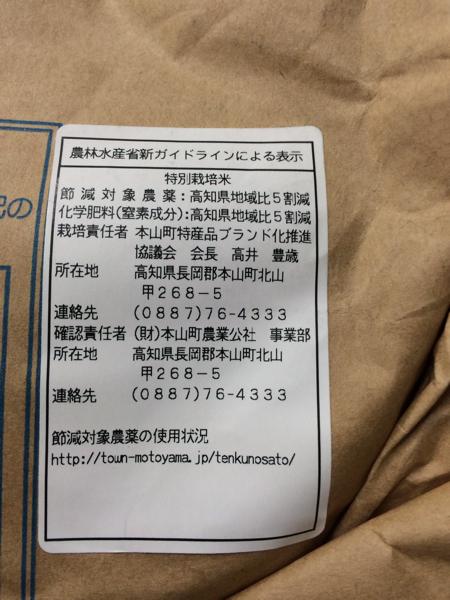土佐天空の郷ヒノヒカリの栽培基準