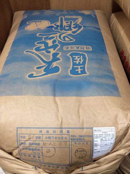 土佐天空の郷ヒノヒカリの米袋