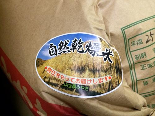 自然乾燥米