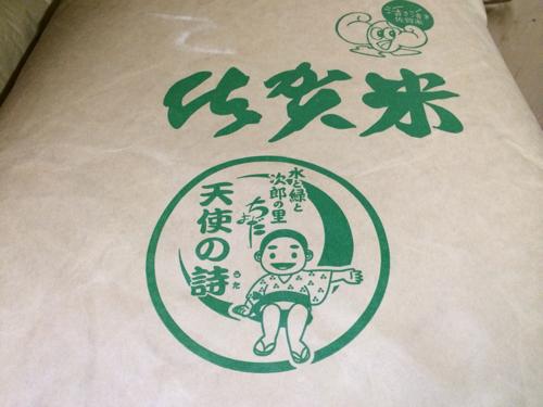 佐賀県産天使の詩