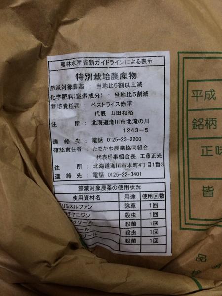 特別栽培米北海道ななつぼし
