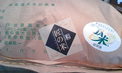 ハツシモが匠の米に(3/30)