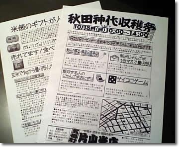 神代収穫祭2006のお知らせ(9/30)