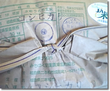 二本松コシヒカリ入荷(10/17)