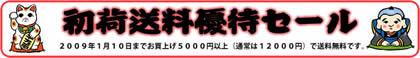 初荷送料優待セール(12/31)