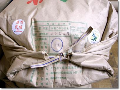自然乾燥米二本松コシヒカリ入荷(12/3)