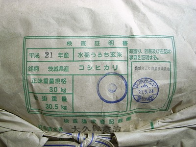 大久保農園の米入荷(10/19)