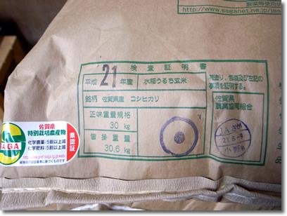 七夕コシヒカリ入荷(8/17)