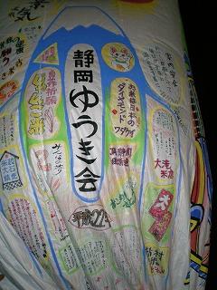 神代田んぼ情報10(2/12)
