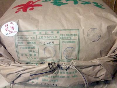 二本松コシヒカリ入荷(11/11)
