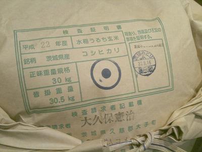 大久保農園の米入荷(10/8)