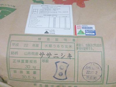 鮭川ササニシキ入荷(10/15)