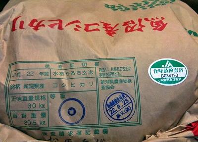 魚沼産コシヒカリ入荷(9/27)