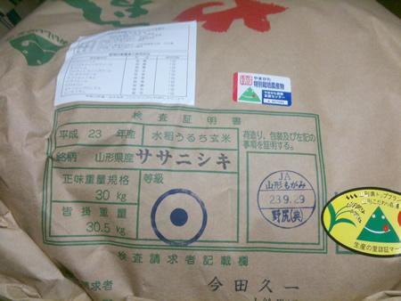 鮭川ササニシキ入荷(10/29)
