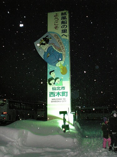 今年もじゃんご米紙風船が夜空高く舞い上がりました!!(2/10)