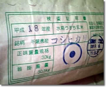 千葉県産コシヒカリ入荷(9/8)