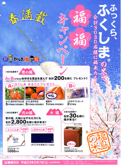 福福キャンペーン(2/26)