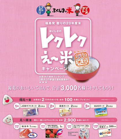 トクトクえ~米キャンペーン(3/11)