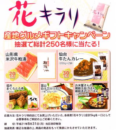 花キラリ産地グルメギフトキャンペーン(3/11)