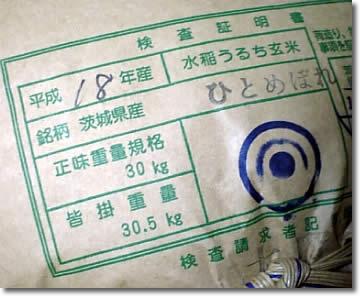 茨城県産ひとめぼれ入荷(9/8)