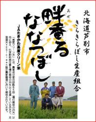 ななつぼしプレゼント!(10/1)