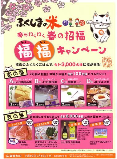 福福キャンペーン(2/28)